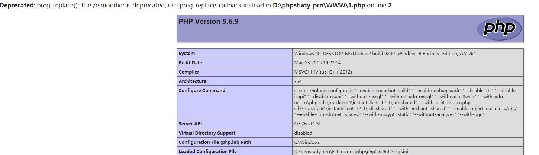 PHP代码审计基础知识